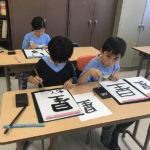 Japanese Calligraphy 2
